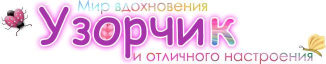 uzor4ik.ru